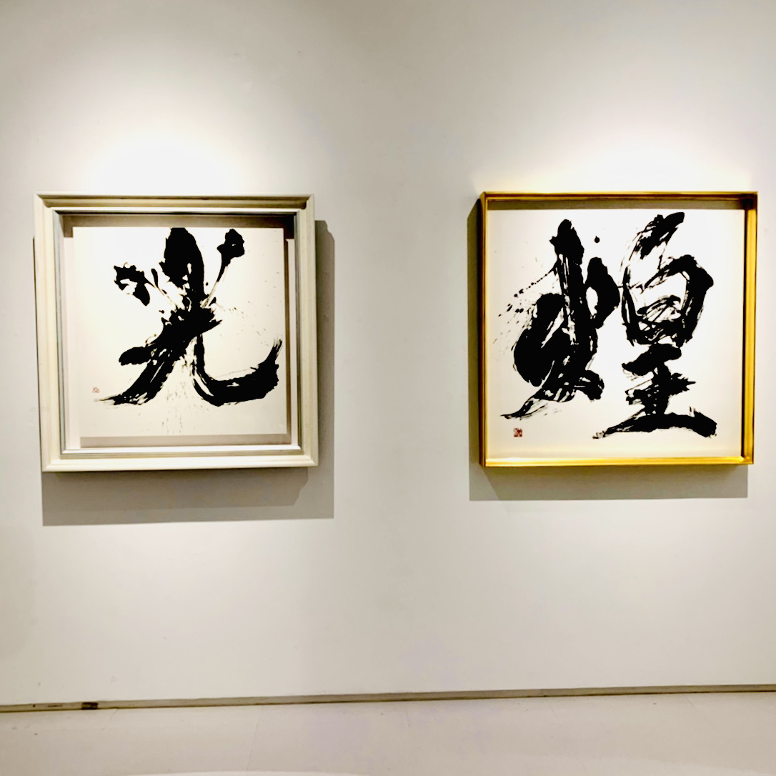 小櫃凛泉 作品集 Rinsen Obitsu Calligraphy Works