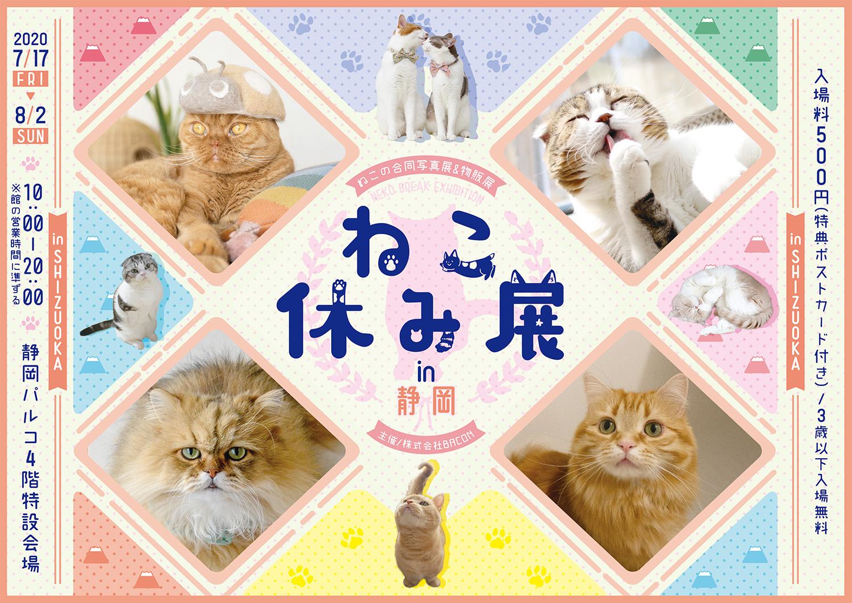 7/17-8/2 ねこ休み展in静岡に出展します