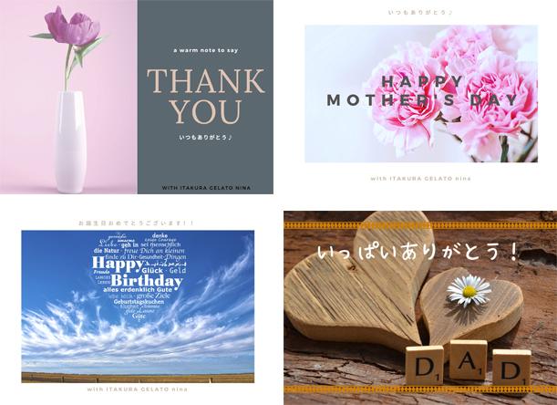 プレゼントとして贈られる際に各種カード(無料)をご用意しています。