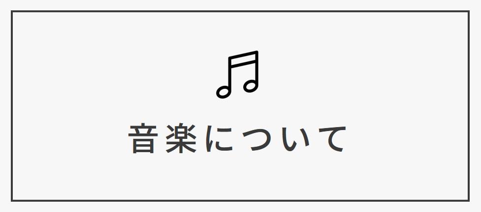 音楽について