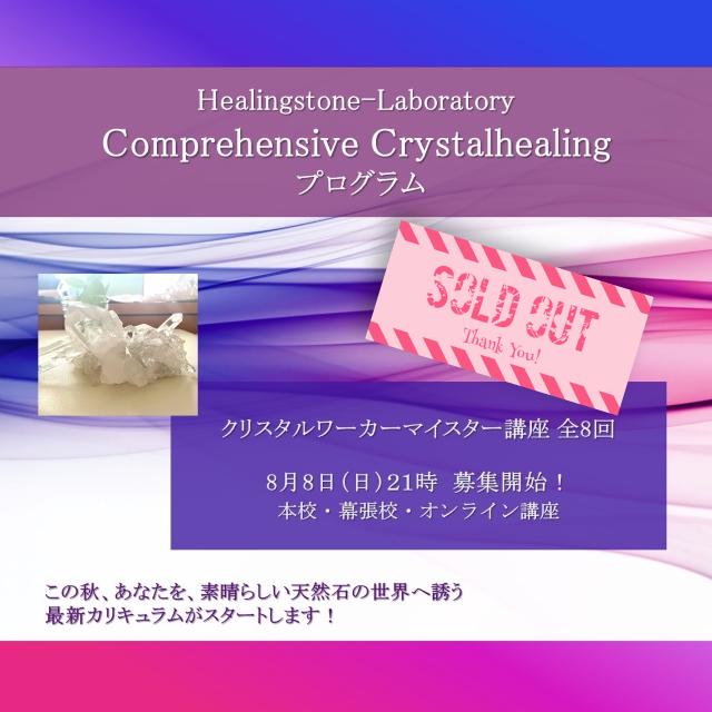 【満員御礼】「Healingstone-Laboratory」天然石講座開催のご案内