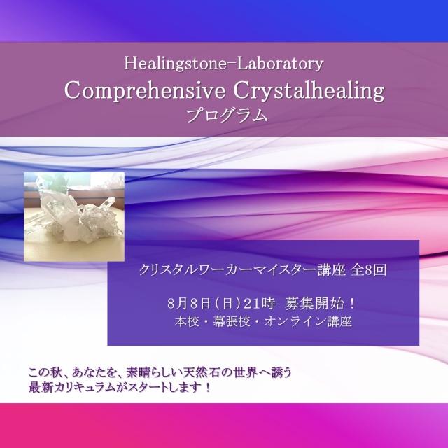 【お知らせ】「Healingstone-Laboratory」天然石講座開催のご案内