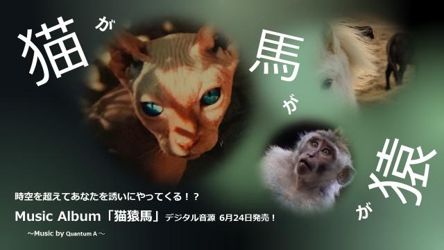 Music Album「猫猿馬」6月24日 発売のお知らせ!