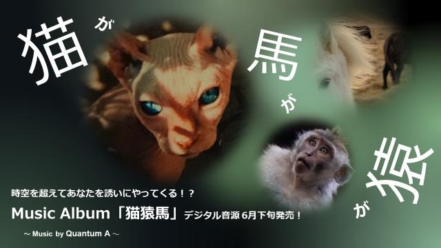 Music Album「猫猿馬」6月下旬発売のお知らせ!