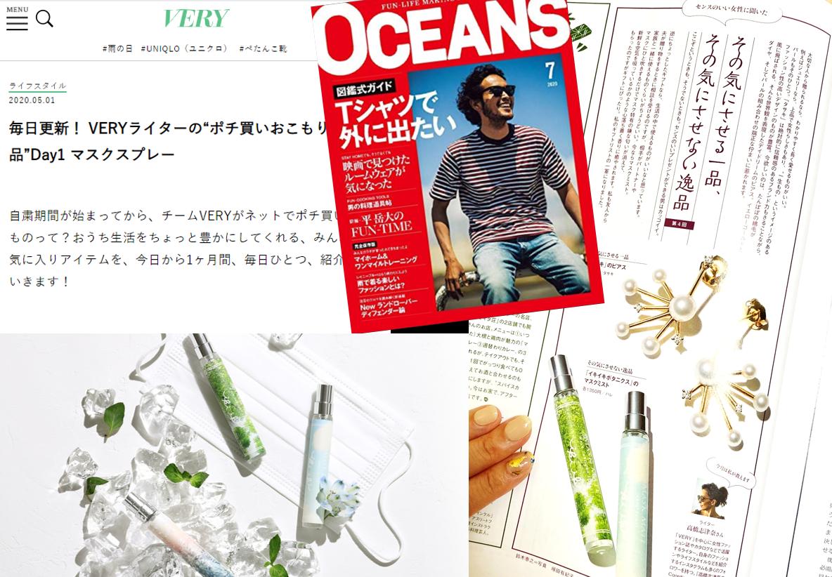 【雑誌掲載】VERY、OCEANにご紹介いただきました!