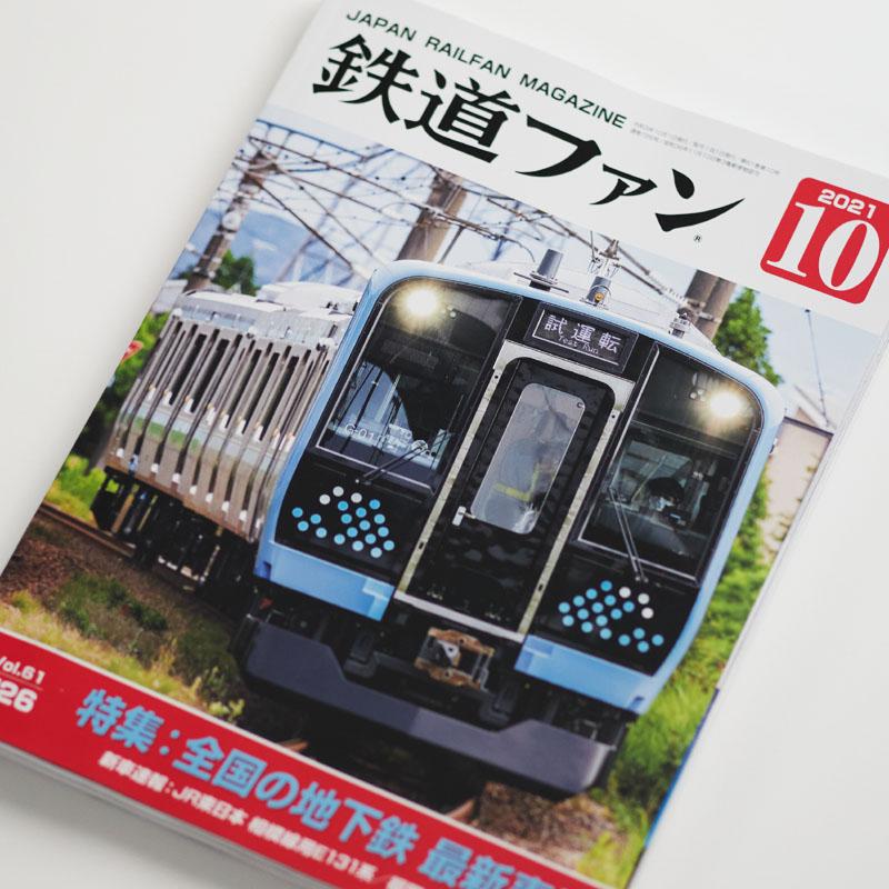 メディア情報|鉄道ファン(2021年10月号)掲載