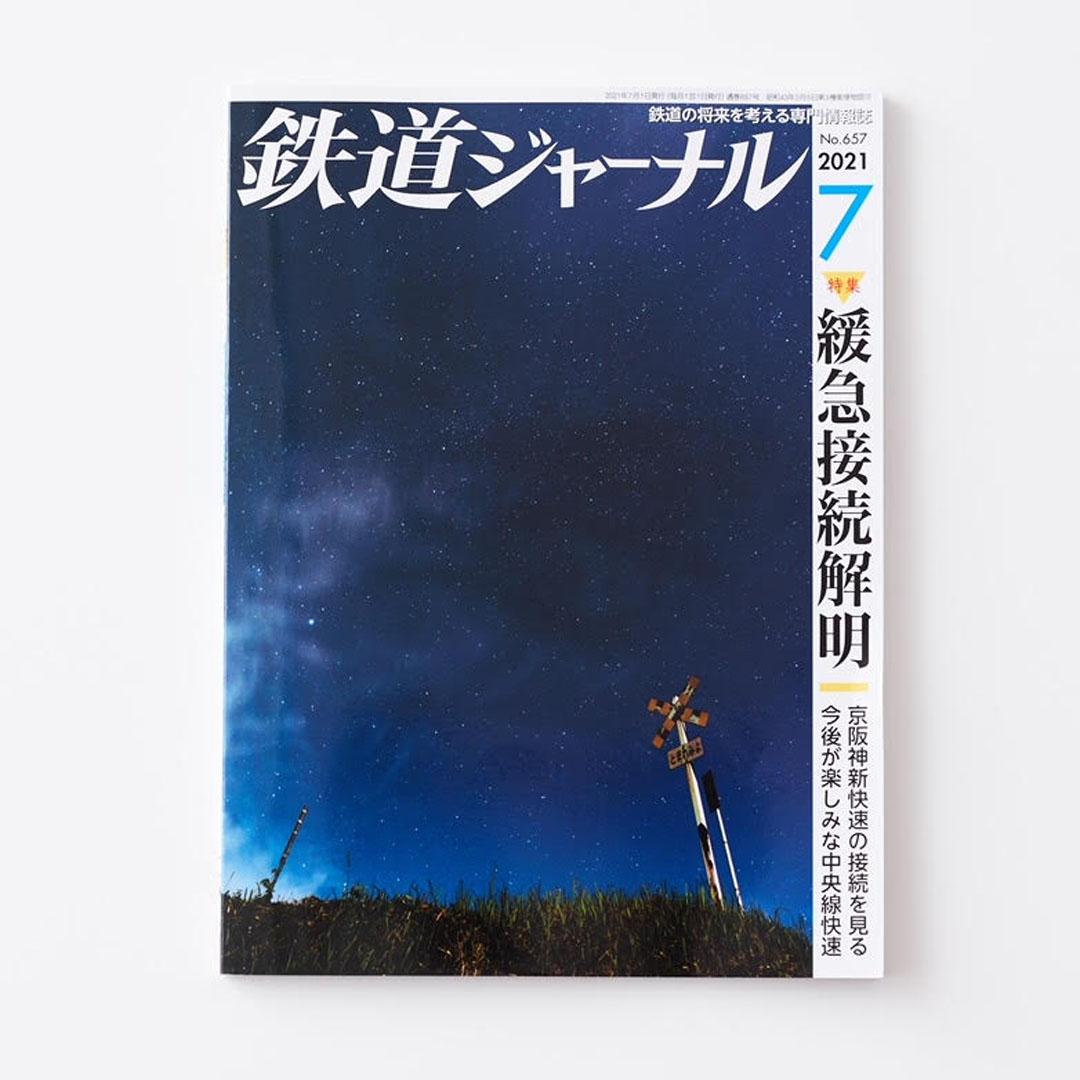 メディア情報|鉄道ジャーナル(2021年7月号)掲載