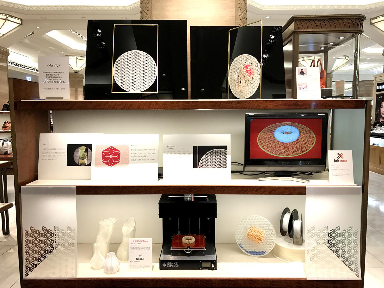 三越日本橋本店とFabcrossのコラボ企画で形状記憶樹脂でハンドバッグを製作しました!