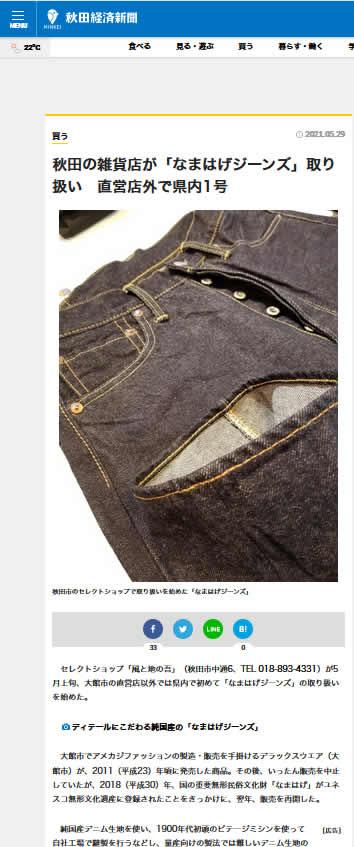 「なまはげジーンズ」を秋田市で唯一取り扱っています