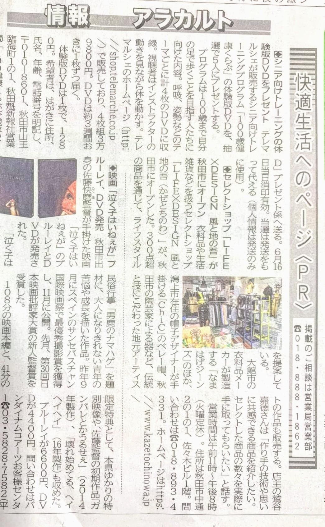 聖火リレーと魁新聞 6/9✨