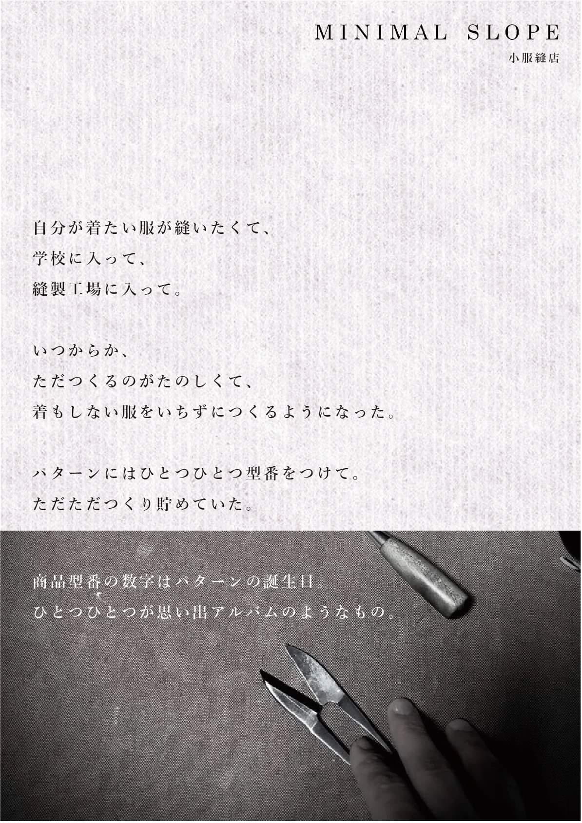 «MINIMAL SLOPE»  はじまりました!!!