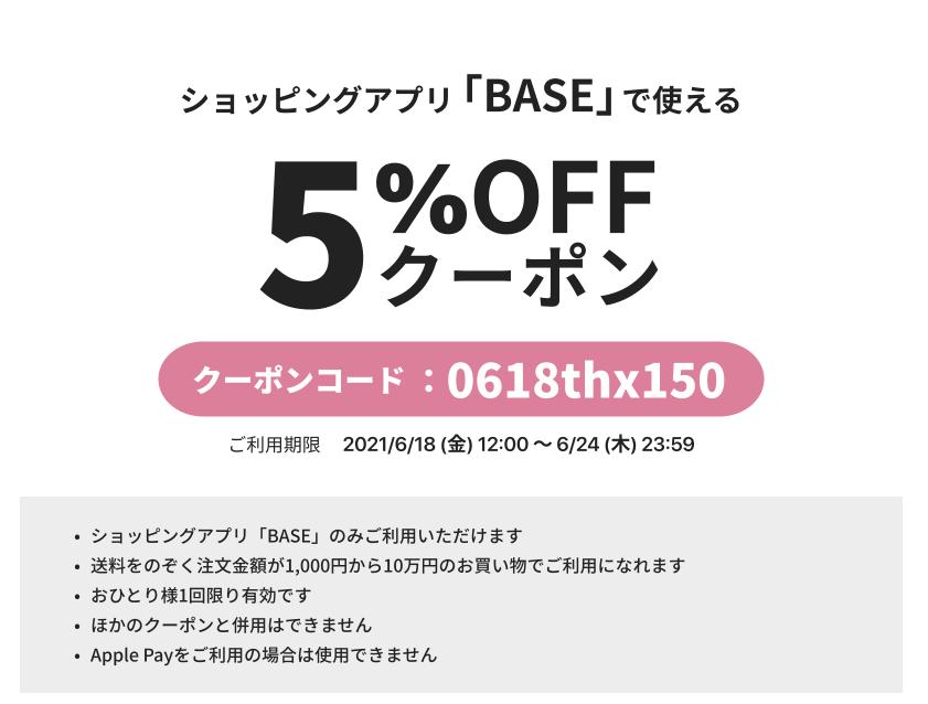 6月18日(金)〜 6月24日(木)の期間中、5%OFFクーポンを配布します。