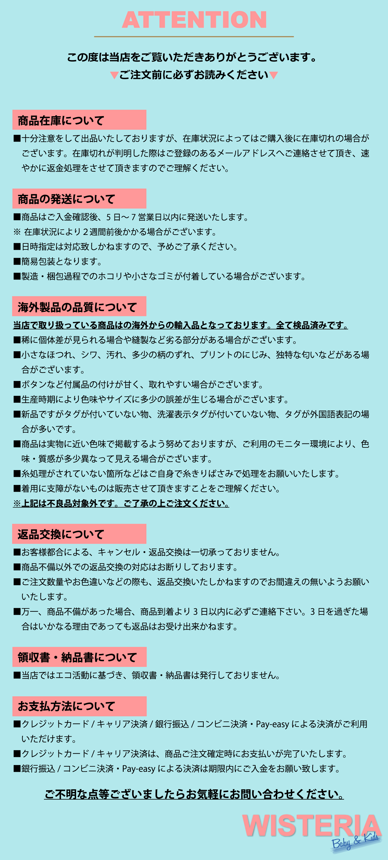 【ATTENTION】