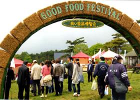 【コラム】 #11 良い食品博覧会