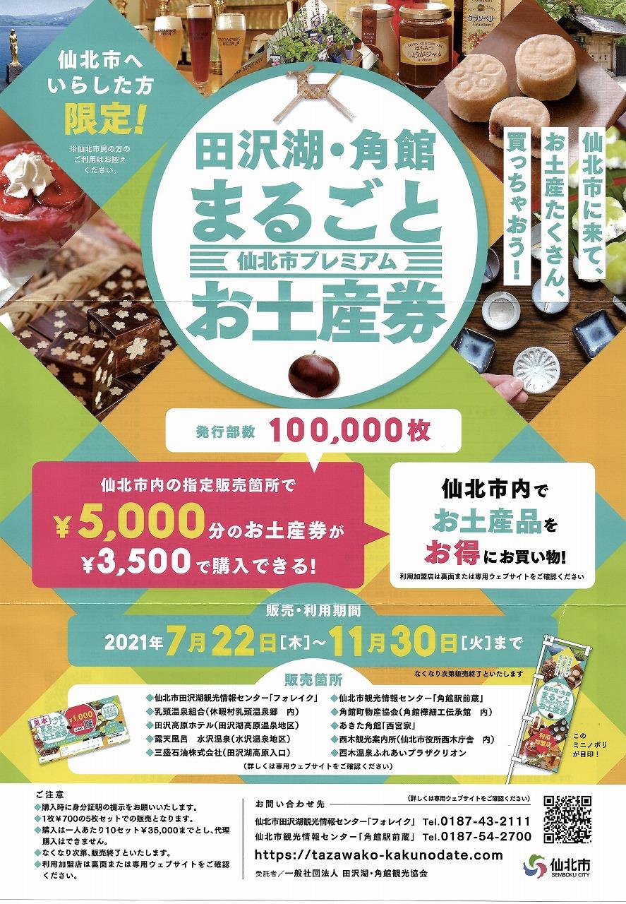 香月にご来店でご利用いただける商品券 2/3