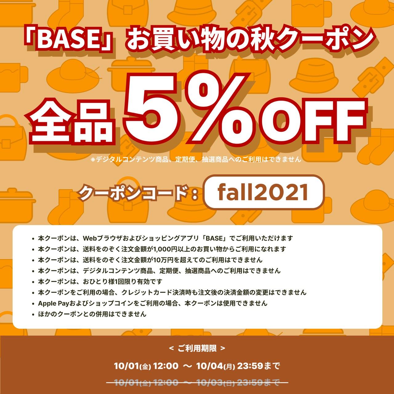 【10/1〜4】5%OFFクーポン