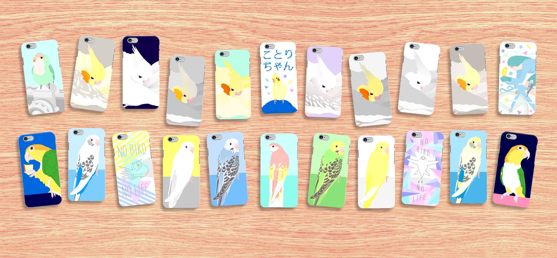 かわいい小鳥のスマートフォンケースをどうぞ。