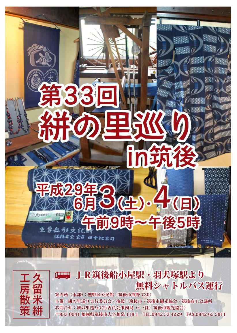 【イベント】第33回絣の里巡りin筑後に行きます!