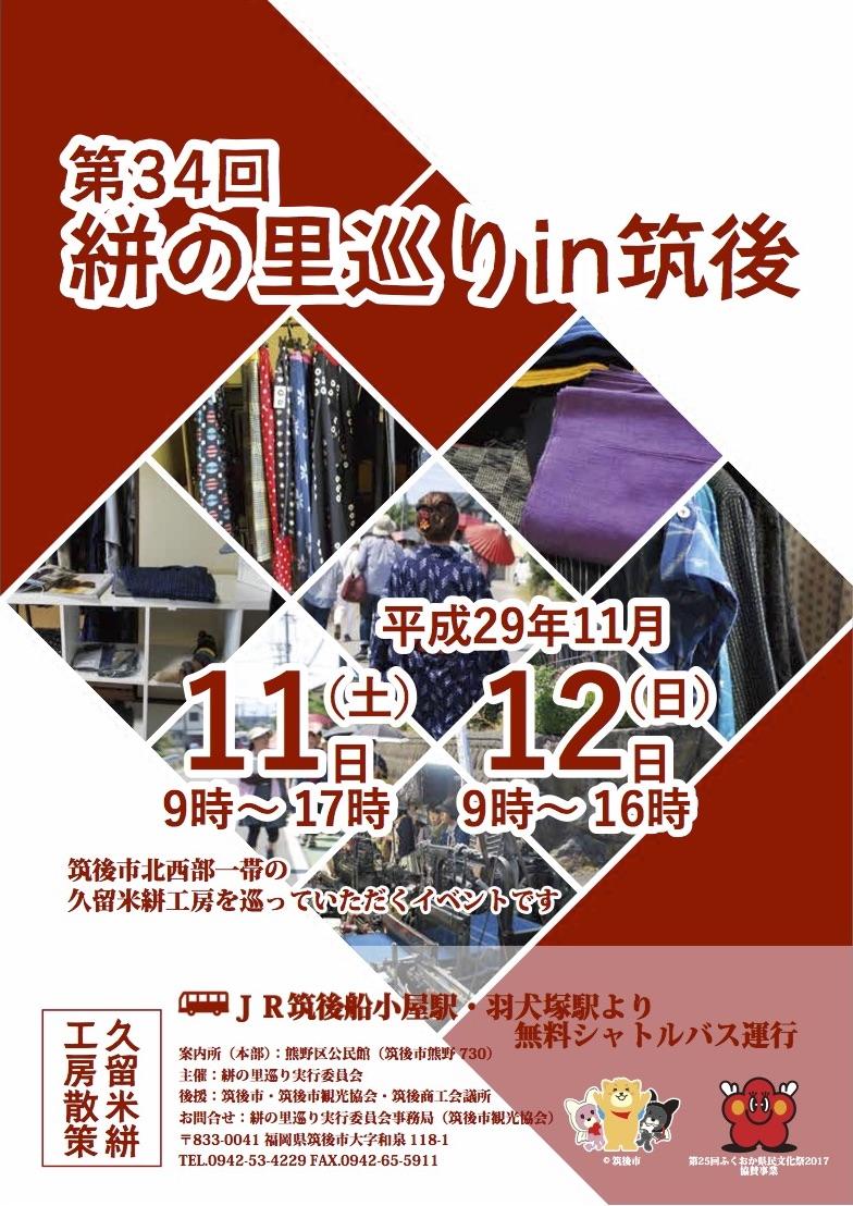 【イベント】第34回絣の里巡りin筑後が開催されます!