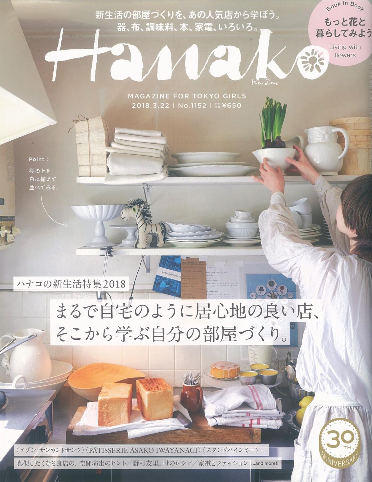 【メディア掲載】Hanako インテリア特集号に掲載されました!