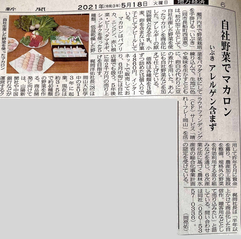 山陽新聞の地方経済欄でアレルゲンフリー「野菜のマカロン」をご紹介いただきました!