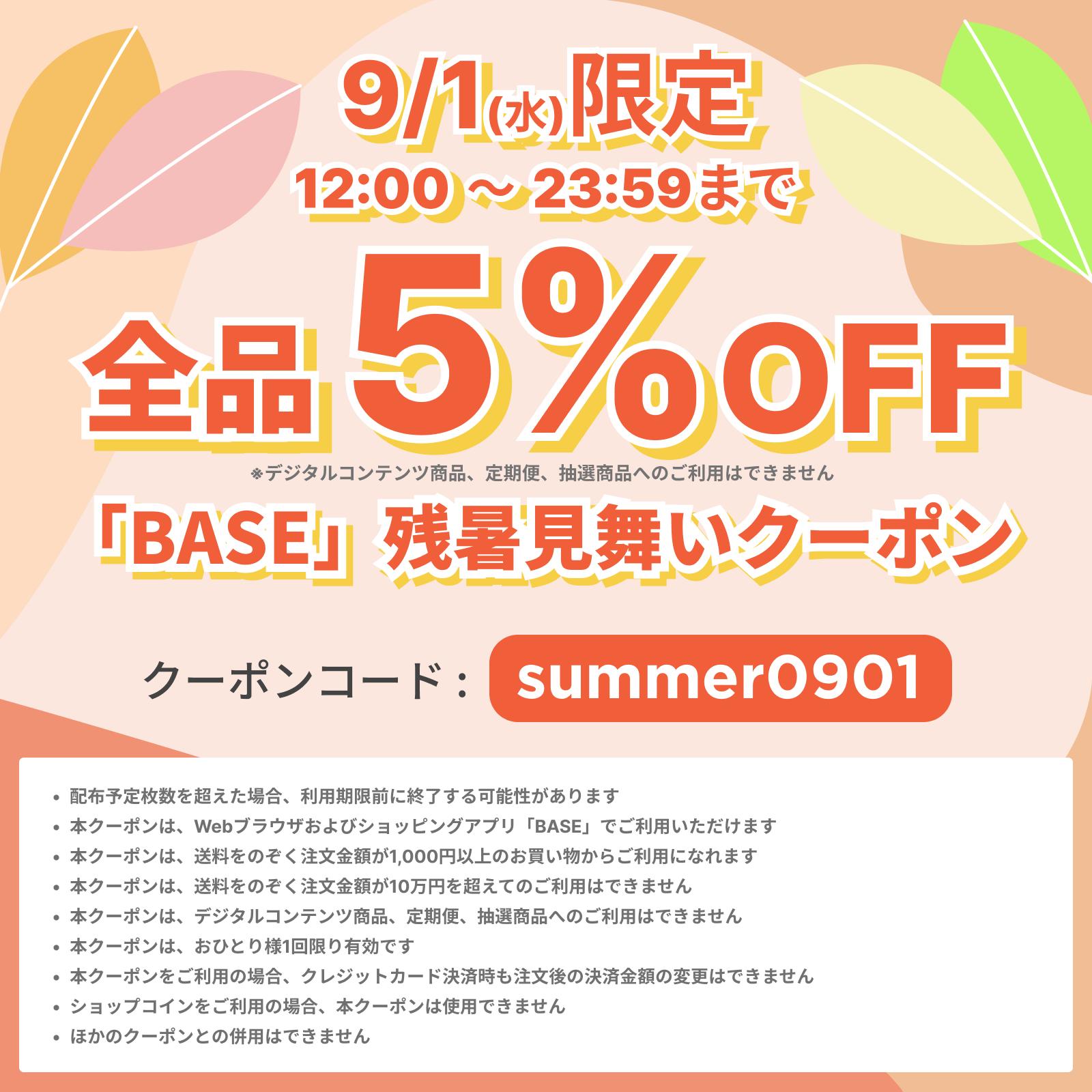 【9/1 12:00~23:59 12時間限定】「BASE」残暑見舞いクーポンキャンペーン!