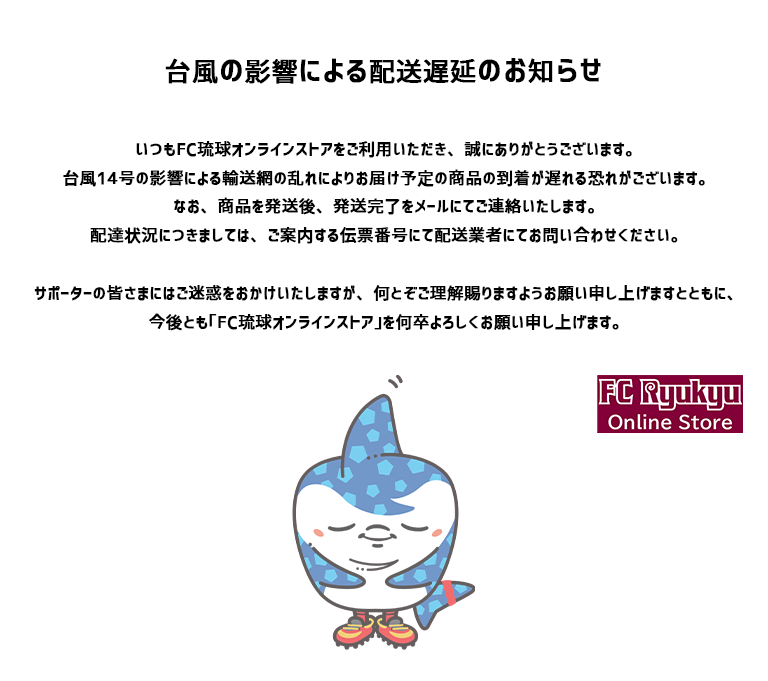 台風の影響による配送遅延のお知らせ