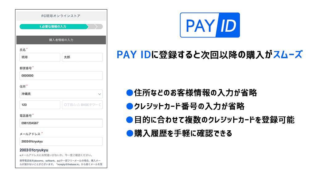 PAY IDについて