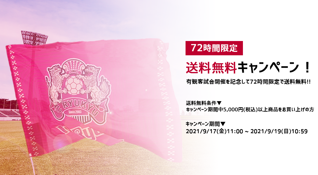 【72時間限定】送料無料キャンペーン開催!