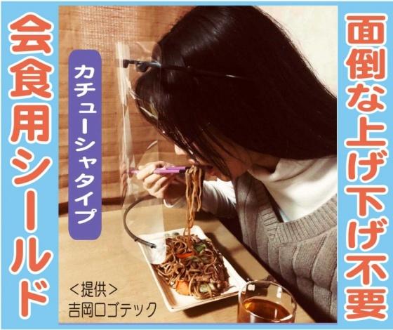 2021.01.25  【飲食・会食用パーティシールド】1/25日 コロナ飛沫感染防止用に新発売