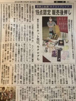 2020.09.09  「あげだるま箸+小皿」福井新聞朝刊にネクストブレイク商品認定で記事掲載