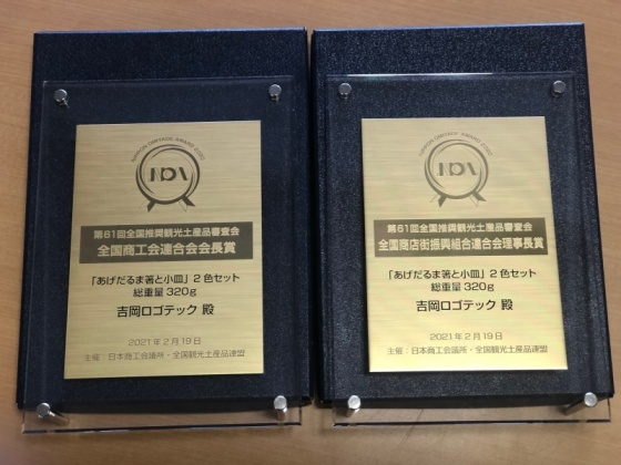 2021.02.20  「あげだるま箸+色小皿」第61回全国推奨観光土産品審査会にてダブル受賞