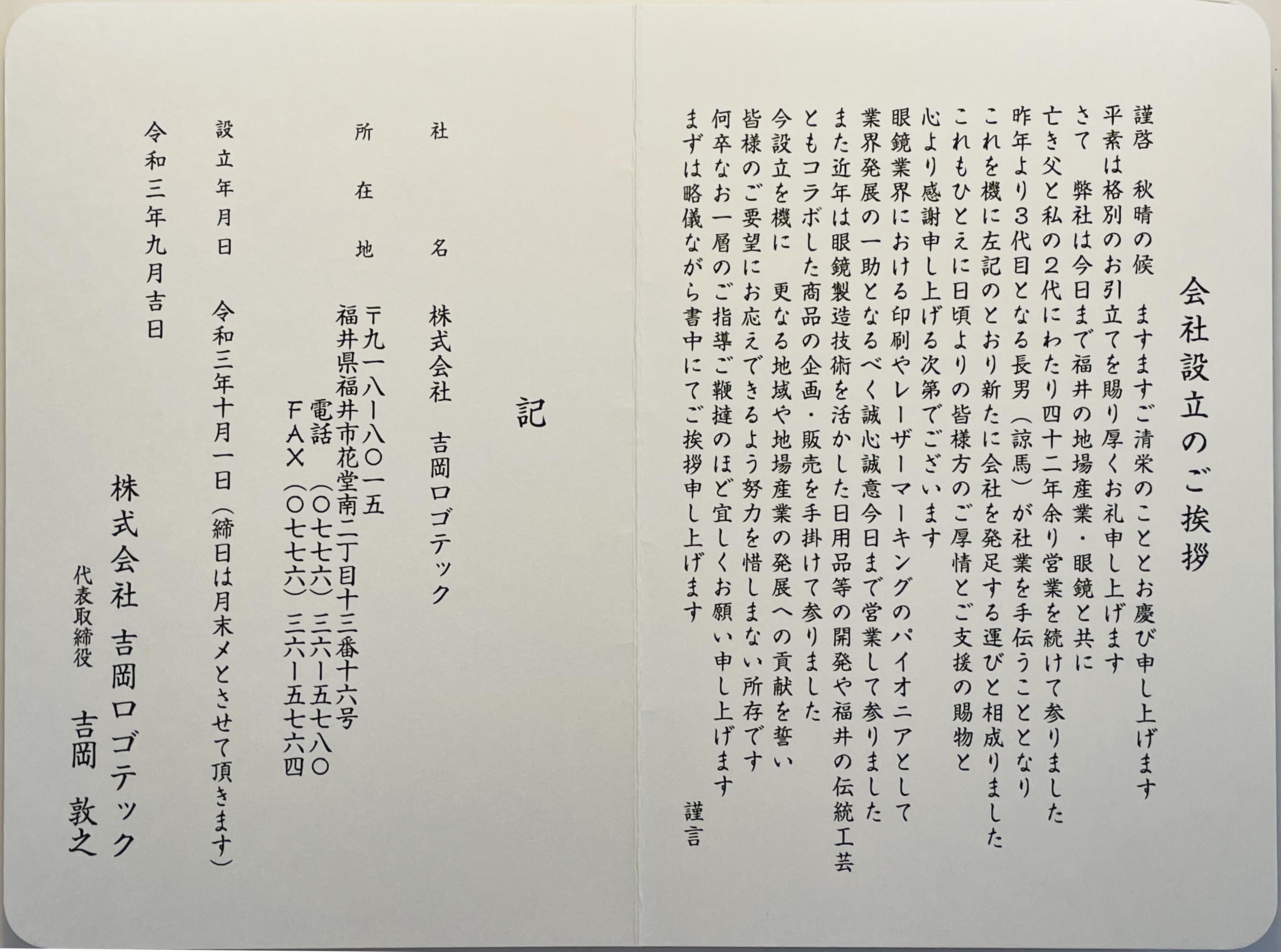 令和3年10月より法人化し、社名が㈱吉岡ロゴテックに変更となります。