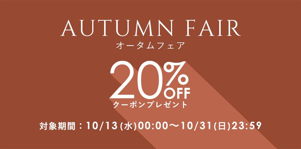 お得なキャンペーン🍁dearpalee Autumn Fair