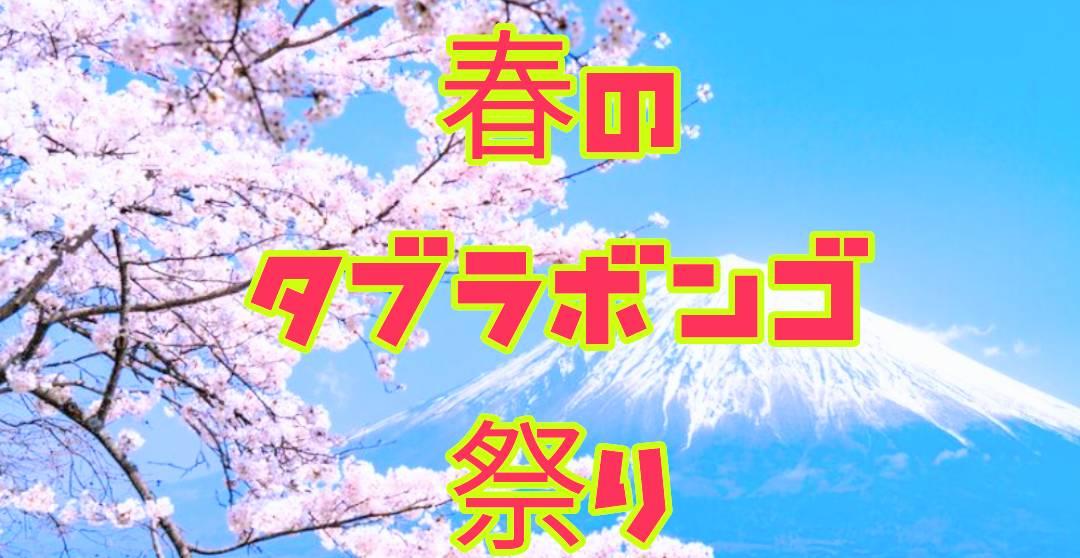 春のタブラボンゴ祭り開催中!!