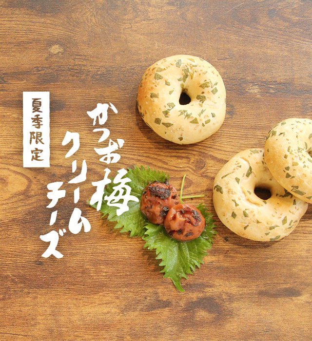 【8月限定】かつお梅クリームチーズ-青じそ- ベーグル 販売開始