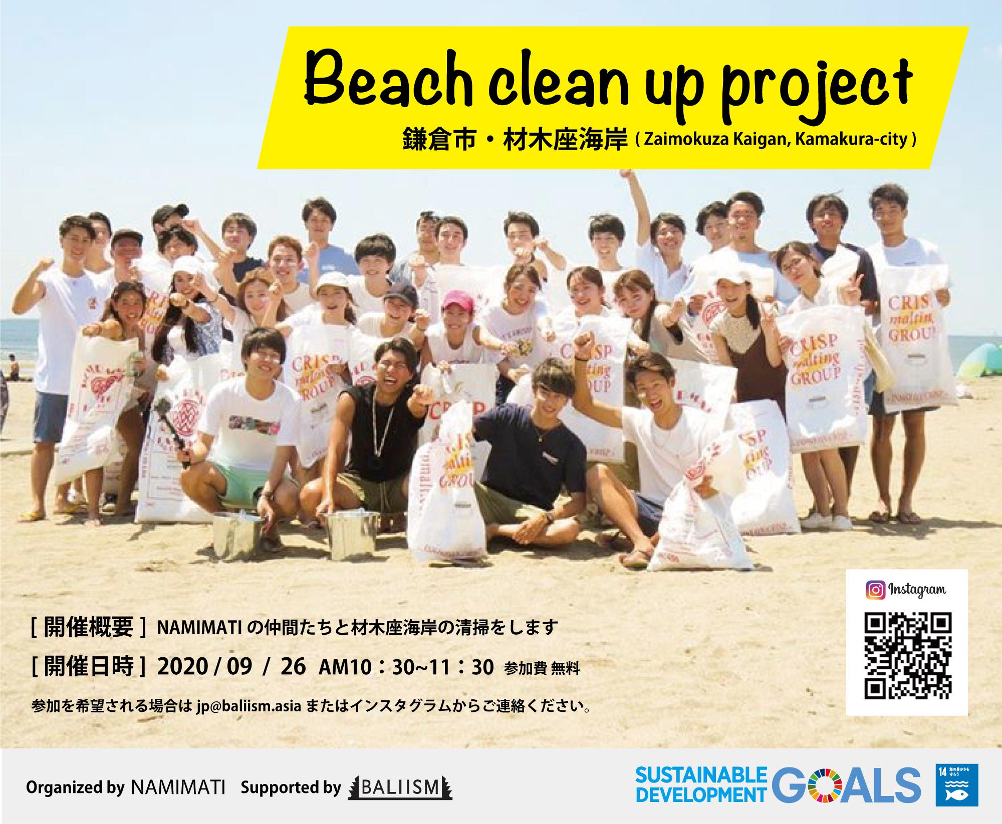 材木座海岸(鎌倉市)でのビーチクリーンイベントのお知らせ