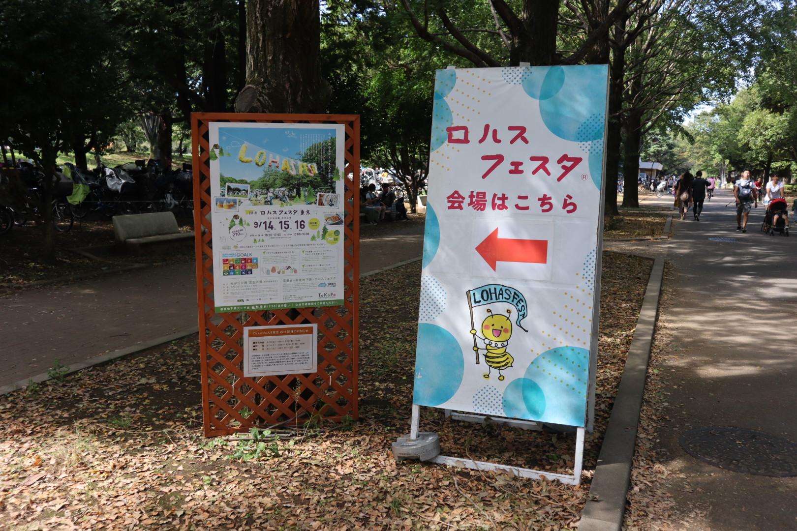 「ロハスフェスタ東京2019」に行ってきました!