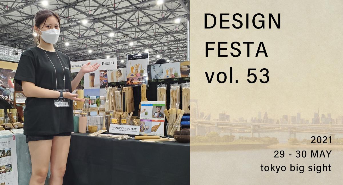 アウトレット品の販売がDESIGN FESTAで好評でした!