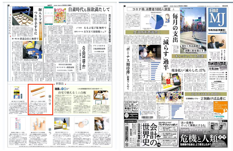 日経MJに『バンブーストロー刻印サービス』が掲載されました!