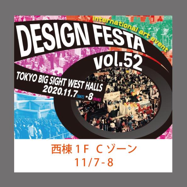 デザインフェスタ2020秋 出展のお知らせ