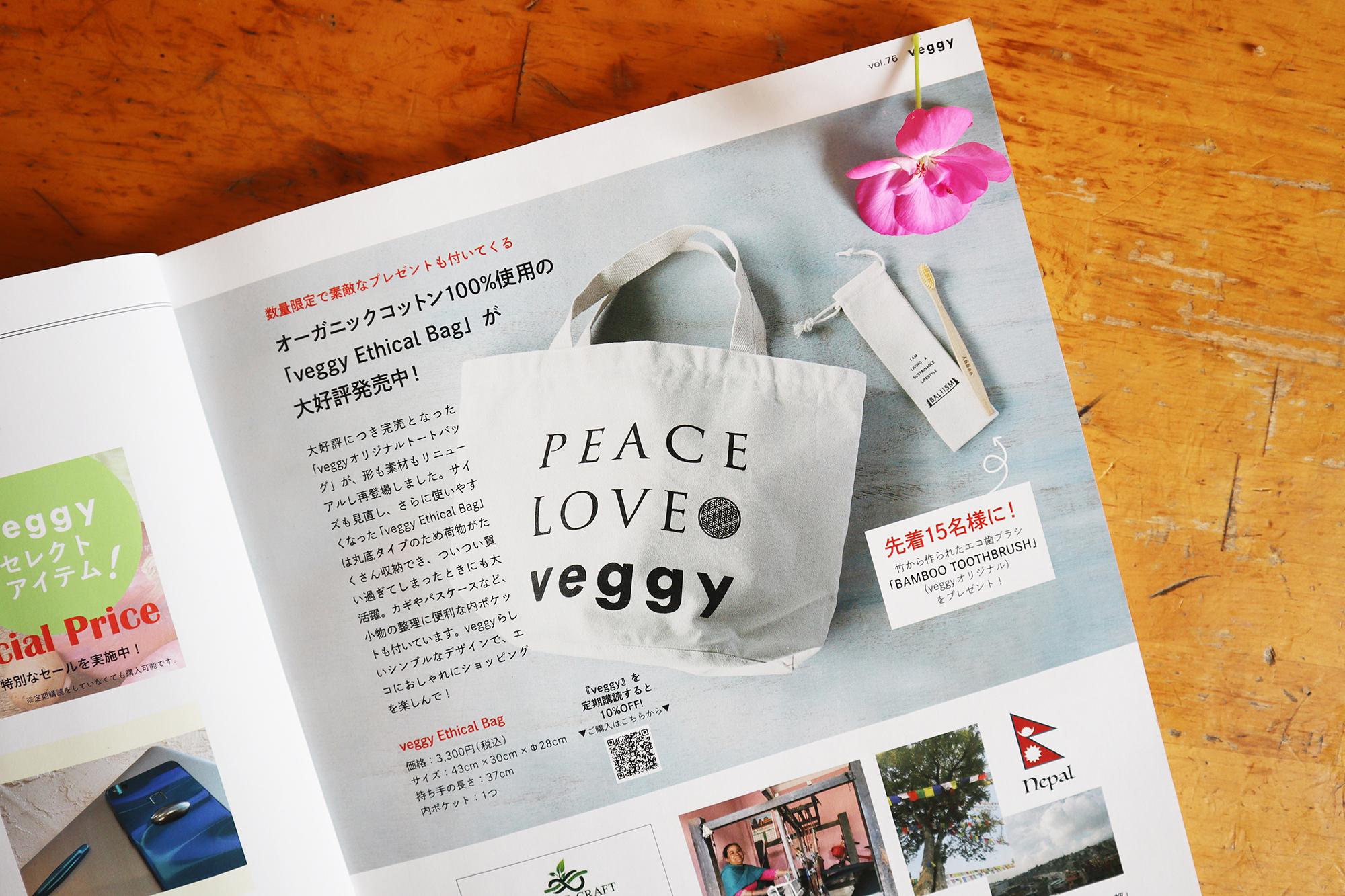 veggyのロゴが入ったオリジナル竹歯ブラシを限定プレゼント!