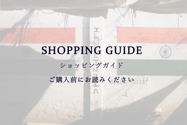 SHOPPING GUIDE ご購入前にお読みください