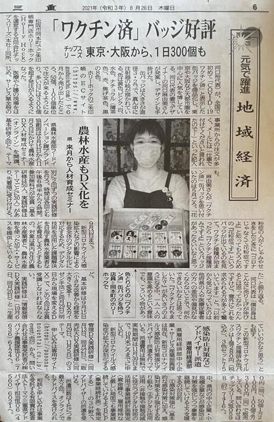 地元の新聞でご紹介いただきました。
