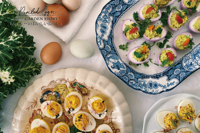■GARDEN STORY連載 「イースターの卵料理はデビルドエッグで決まり!」