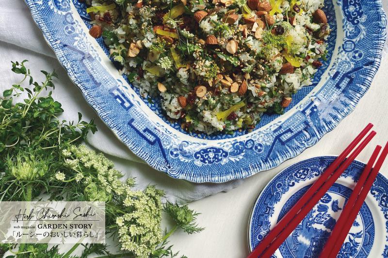 ■GARDEN STORY連載 「ブルーウィローのお皿で食べる、プラントベースな「ハーブちらし寿司」