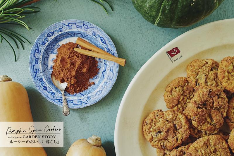 ■GARDEN STORY連載 自家製「パンプキンスパイス」で作るオートミールクッキー