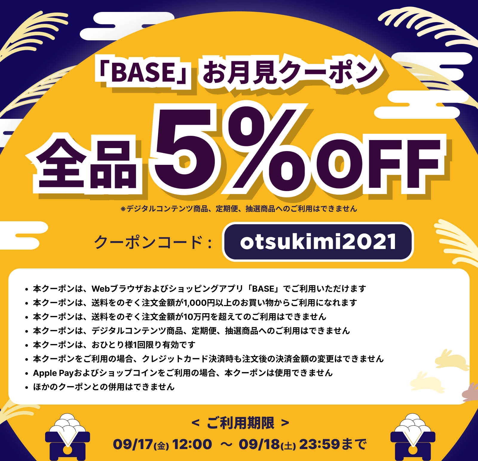 【9/17・18 期間限定】BASE5%OFFクーポン
