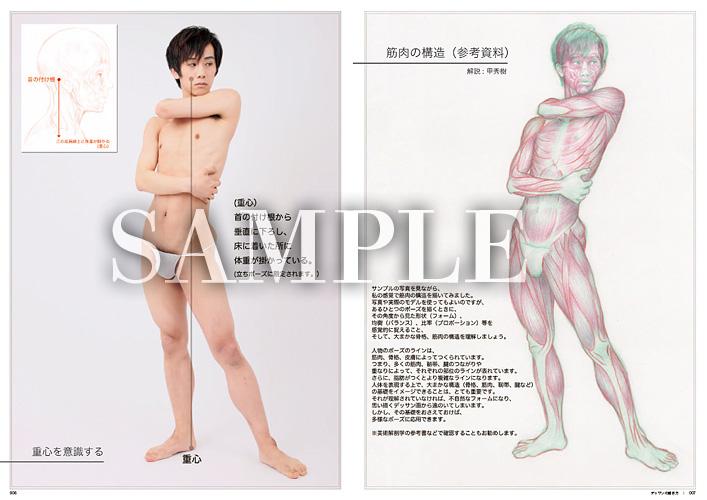 【ただいま先行予約受付中!】『甲秀樹 人体デッサン 男性ポーズ集』がついに発売!