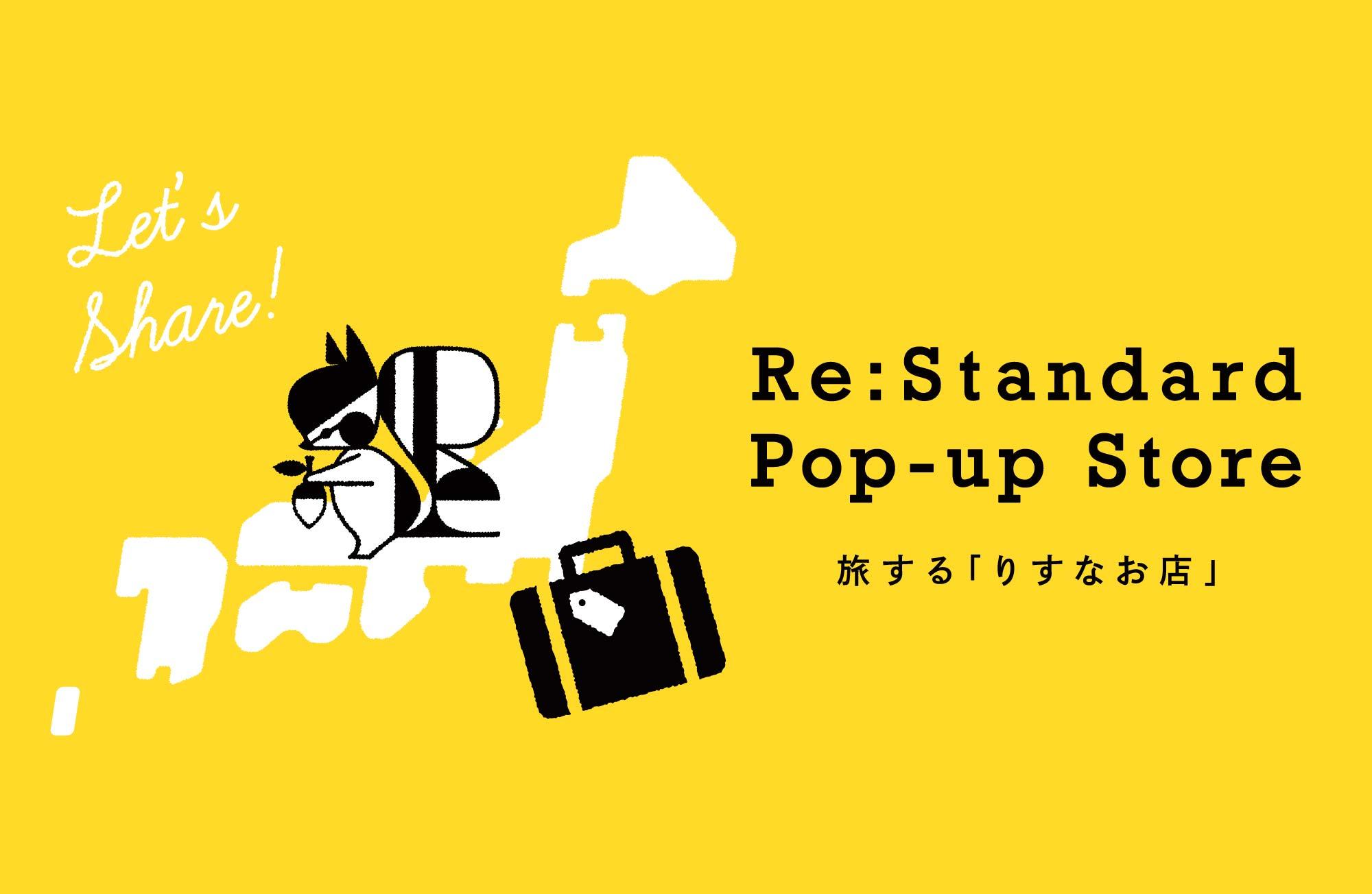 旅する「りすなお店」岐阜県・北海道・島根県・山形県でも開催します!!